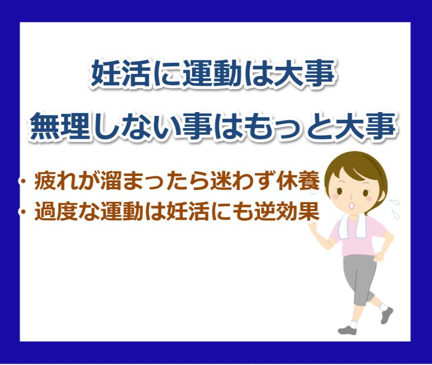 妊活と運動