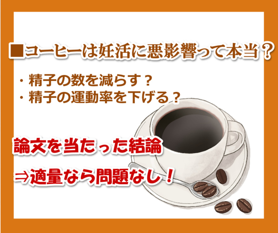 妊活中の男性にコーヒーはダメなのか?論文を当たってみた