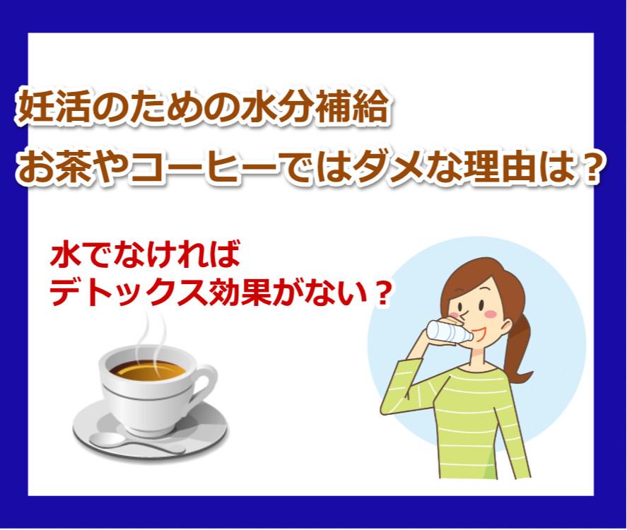 妊活中の水分補給はお茶やコーヒーではいけない理由