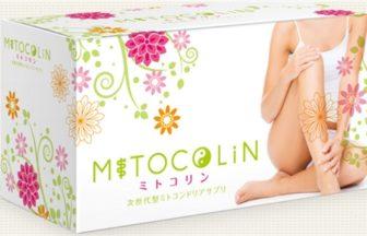 ミトコンドリア妊活サプリ・ミトコリンの効果は