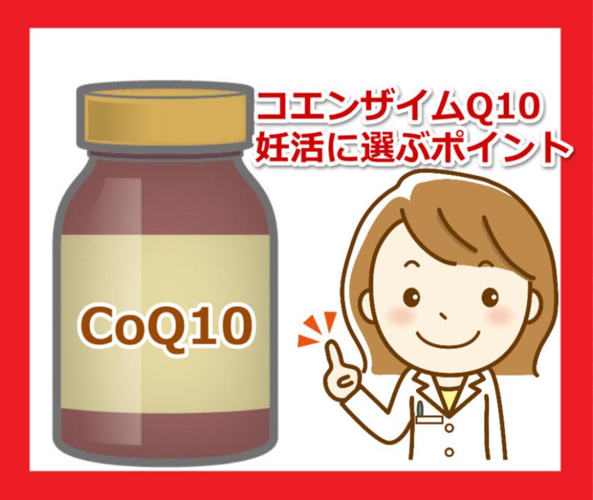CoQ10サプリは妊活にも役立つ!選び方の解説!