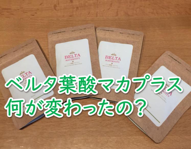 ベルタ葉酸マカプラスになって何が変わった?