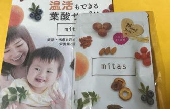 mitasミタスはどんな人におすすめの妊活サプリなのか?